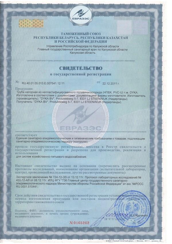 Изображение свидетельство о государственной регистрации на трубы ПВХ DYKA