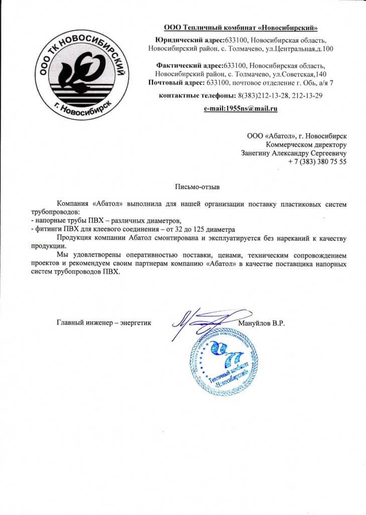 Рекомендательное письмо от Новосибирского тепличного комбината